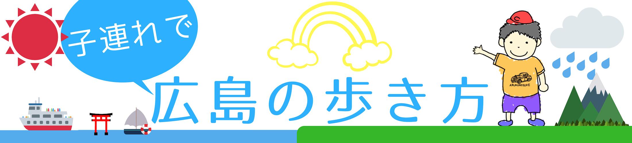 子連れで 広島の歩き方